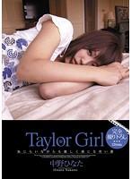 <br />Taylor Girl 中野ひなた