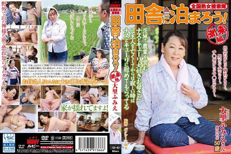 BBW ISD-083 Let Tomaro Nationwide Milf Posse Country! Itako Hen  Foreign Objects
