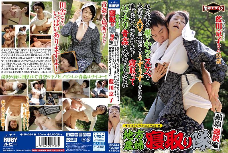 [ISD-094]地方農婦寝取り隊 新潟・湯沢編 私の家内は根っからのスケベで本心はAVに出たくてうずうずしています 裏に広い山があります 寝取ってバッチリ青姦を決めてください 藍川京子