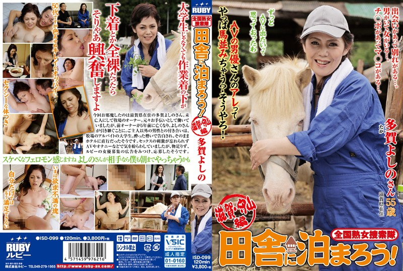 ISD-099 Let Tomaro Nationwide Milf Posse Countryside! Shiga Moriyama Hen Yoshino Taga