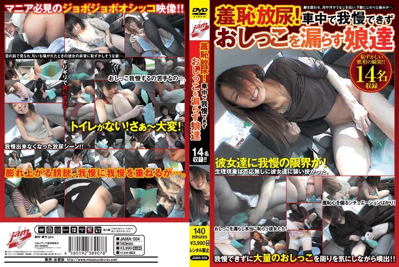 [JAMA-004] 羞恥放尿!車中で我慢できずおしっこを漏らす娘達 JAMA 日本成人片库-第1张