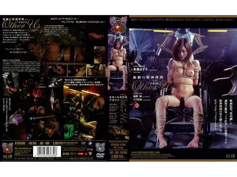 Digital Mosaic JBD-089 Azusa Nagase Azaasu Torture The Spirit Of The Snake Tied 長瀬あずさ
