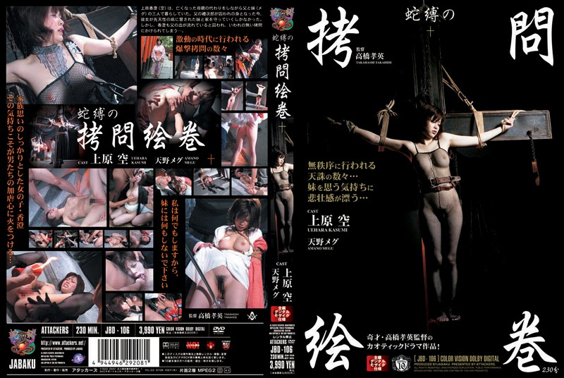 [JBD-106] 蛇縛の拷問絵巻 天野メグ アタッカーズ