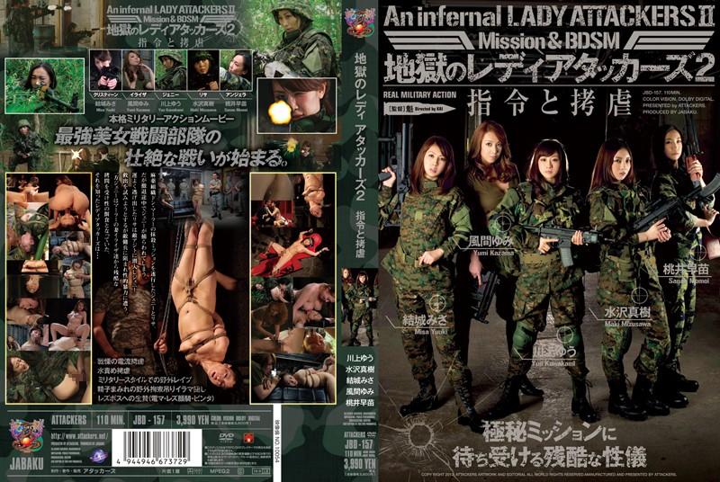 [JBD-157] 地獄のレディアタッカーズ2 指令と拷虐