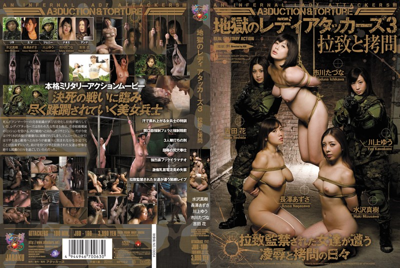 Nagasawa Azusa JBD-160 Attackers Ready Abduction And Torture Of Hell 3  Abuse  市川たづな