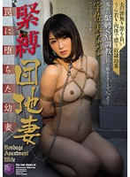 Watch The Venus Files Usami Nana Fallen In Bondage Apartment Wife Trap