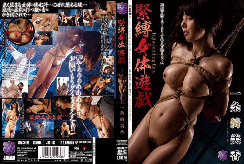 JBD-182 緊縛女体遊戯 一条綺美香