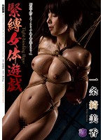 JBD-182 Bondage Slut Body Play Kimika Ichijo-18765
