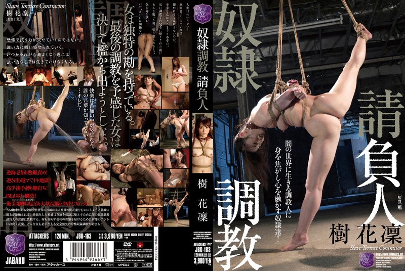 JBD-183 Slave Torture Contractor Kihana Rin
