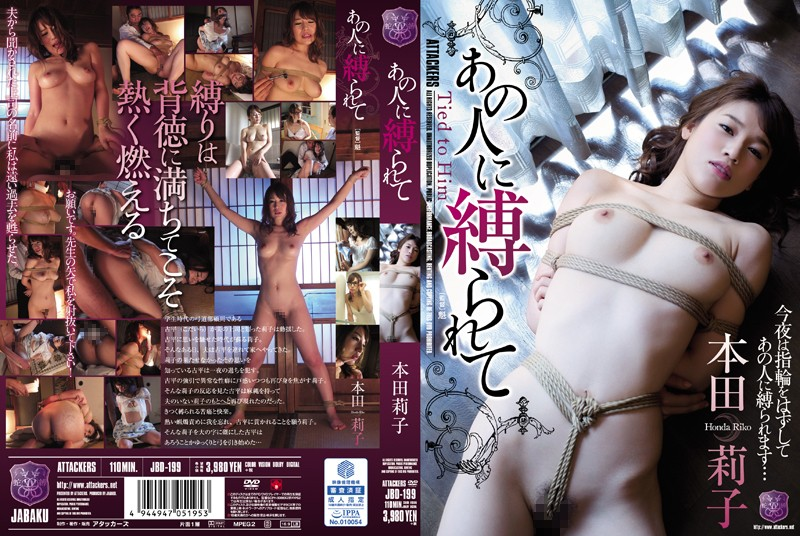 Solowork JBD-199 Honda Is Tied To That Person Rico  Married Woman Honda Riko