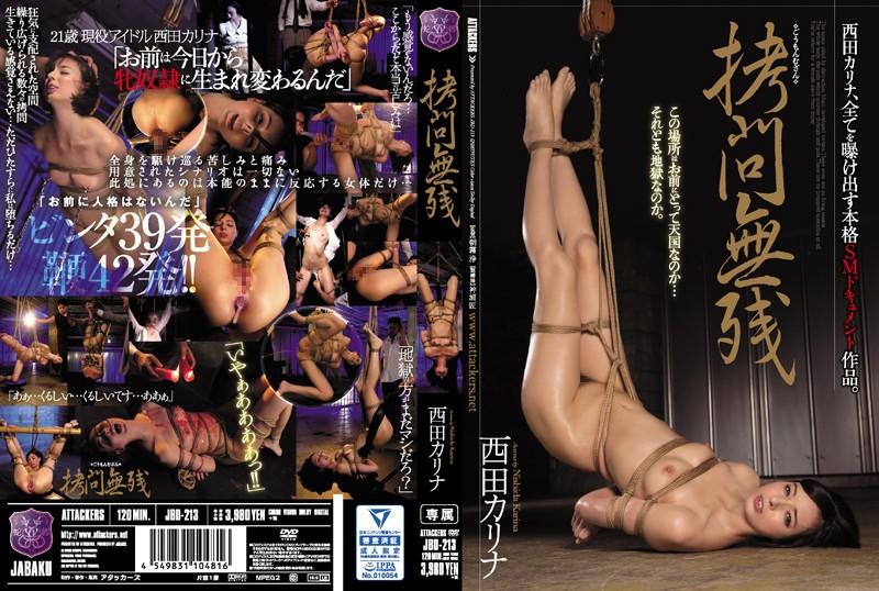 [JBD-213]拷問無残 西田カリナ