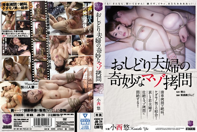 JBD-214 The Loving Couple's Strange Masochistic Torture