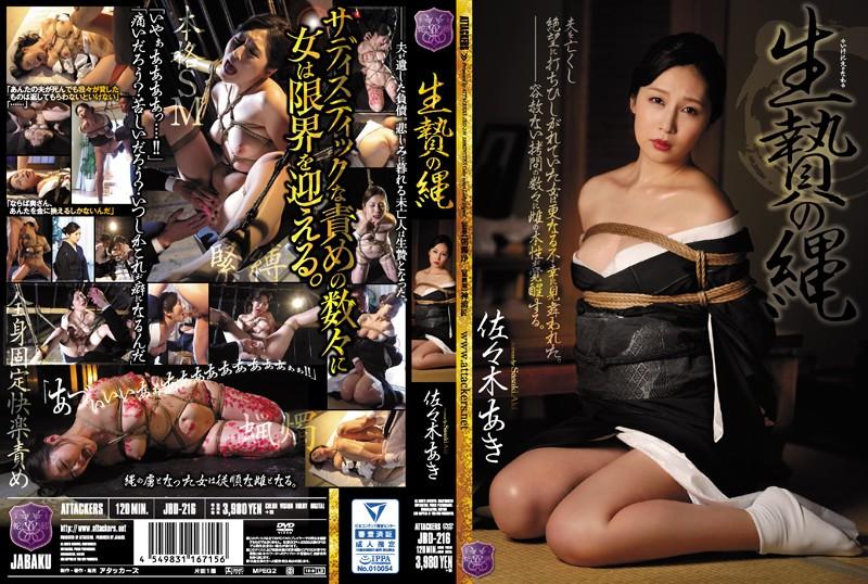 CENSORED JBD-216 生贄の縄 佐々木あき, AV Censored
