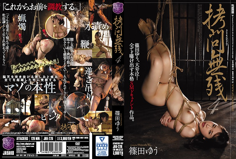 [JBD-226] 拷問無残 4 篠田ゆう