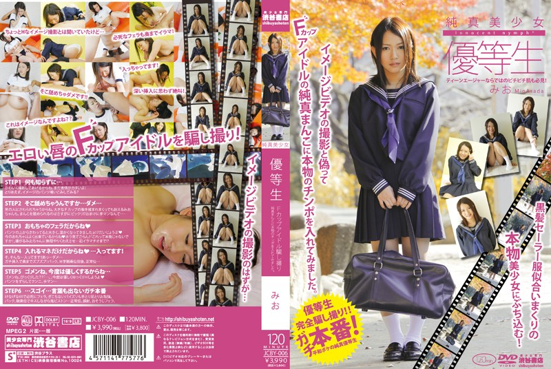 [JCBY-006] 純真美少女 優等生 みお 浅田みお