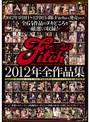 Fitch2012年全作品集