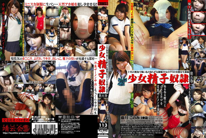 [JKLO-005] The Fifth Edition Of Sperm Slave Girl Fujitsuki Konomi (Fetish/2011)