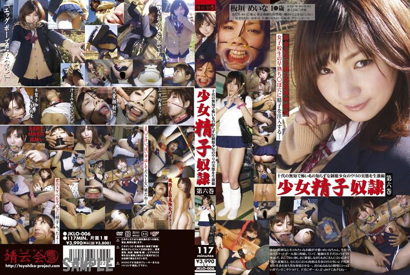 [JKLO-006] Vol.6 Slave Girl Sperm Itagaki Meina (Facials/2011)