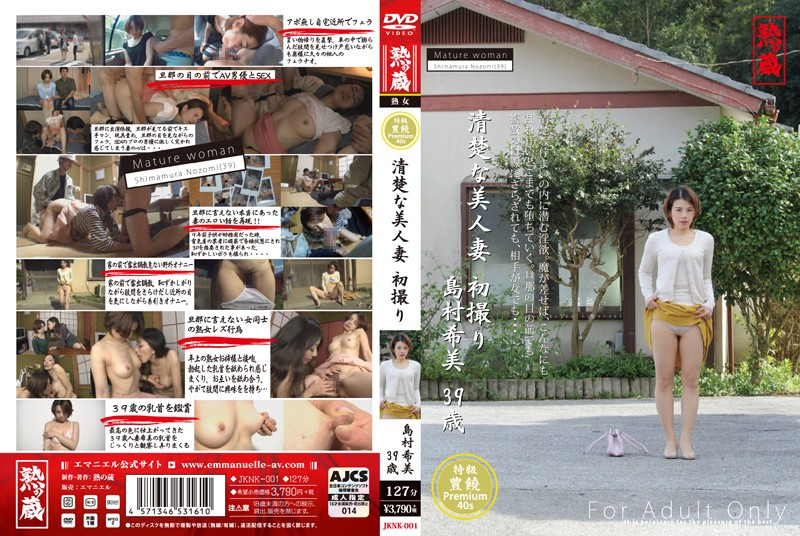 [JKNK-001] 清楚な美人妻 初撮り 島村希美 39歳 JKNK デビュー作品