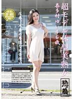 jknk004 超モデル体型美熟女 喜多村ゆい 46歳