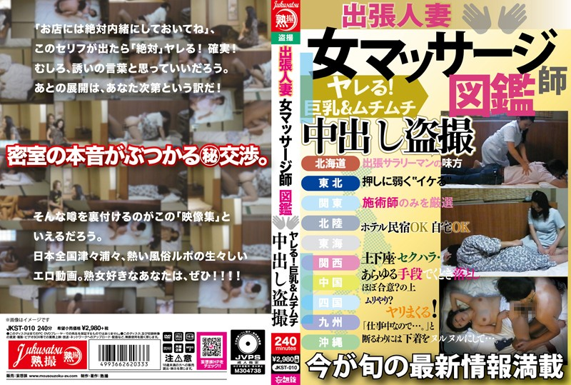 [JKST-010] 出張人妻 女マッサージ師図鑑 ヤレる!巨乳&ムチムチ 中出し盗撮