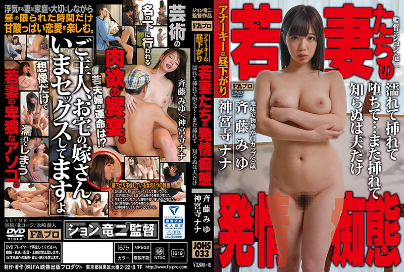 JOHS-033 Fallen Is Inserted Wet Wife Our Estrus Silliness … Also It Has Been Inserted