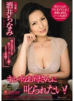 Want To Be Scolded By A Beautiful Mother! Chinami Sakai
