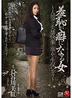 JUC-323 - Ready Drown In Pleasure - Life Insurance - Miku Hasegawa Incontinence In Public Shame Woman Have Become A Habit