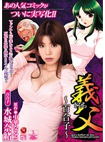 Juc445 Incest Father And Daughter Nao Mizuki Madonna