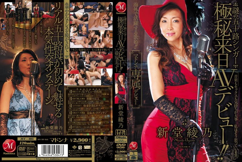 AV Debut In Japan Of Age Fifty Top Secret Mystery Singer!! Shindo Ayano
