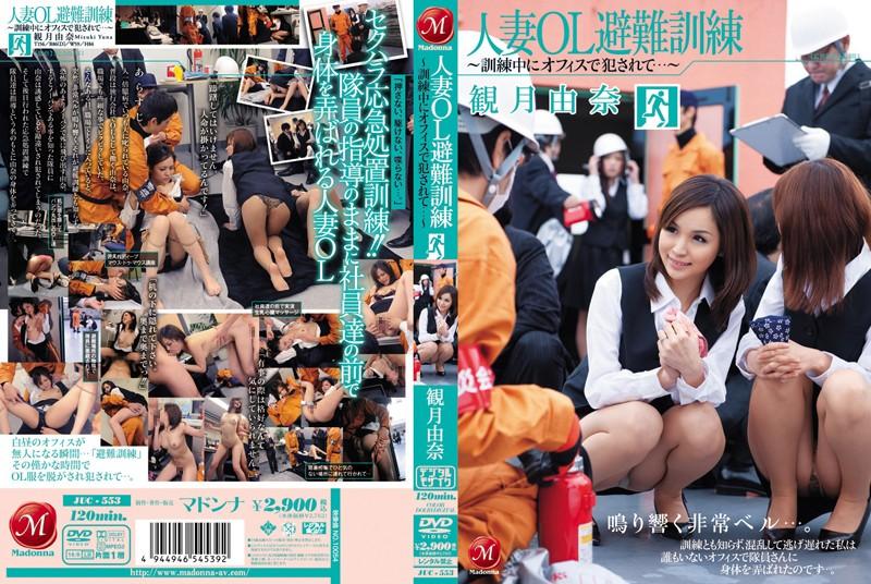 [JUC-553] 人妻OL避難訓練 ~訓練中にオフィスで犯されて…~ 観月由奈