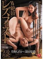 JUC-635 - Rina Fukada Quiet Fist Lesbian Climax Orgasm Kanno Thick W