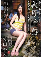 JUC-664 - Inventories Love - Married Mother-in-law Married To A Big Family - Our Gangbang
