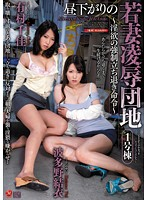 JUC-774 - Chika Arimura Instruction Yui Hatano. Forced Evictions Of Lust Goto A Park In The Afternoon Rape Wife