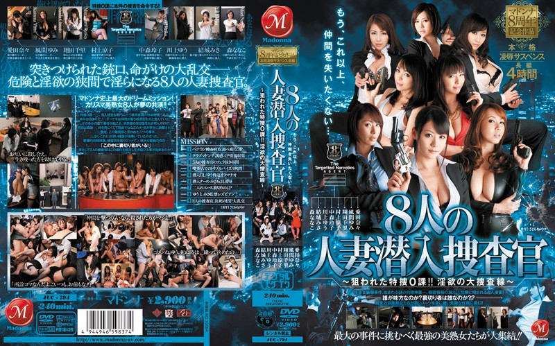 Division 0 - Undercover Special Investigation Was Targeted Eight Wives Work Full-scale Feature Films Suspense Humiliation Madonna 8th Anniversary! !- Tibbs Of Lust