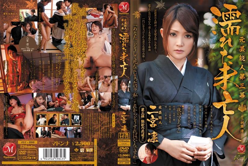 Rin Ninomiya Widow Wet The Third Act Entertainer Yuan