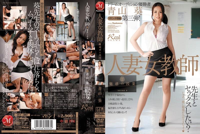 [juc807] 人妻女教師 魅惑の授業 青山葵