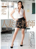 JUC-807 - Married Woman Teacher Teaching Of Captivating