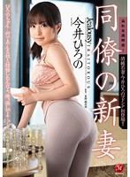 JUC-810 - Hirono Imai, Wife Of A Colleague