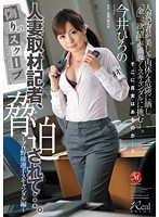 Watch Professional Baseball Player Scandal Edition - Hirono Imai