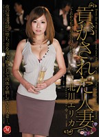 Watch Married Woman Has Been Mitsuga - Kitagawa Erika