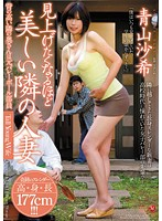 JUC-855 - Tall Next To His Wife As Beautiful As The Next Housewife Want Looked Up Aoyama Saki Yuan Volleyball Staff