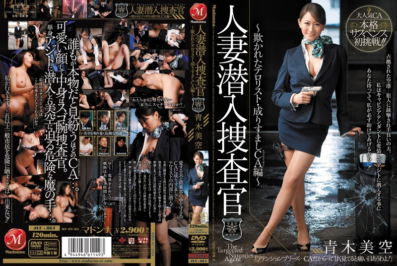 JUC-864 Aoki CA Hen Misora ​​impersonates a terrorist undercover married woman was deceived -