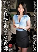 【新作】 犯された新任女教師 モンスターペアレンツに支配された学園 岩佐あゆみ