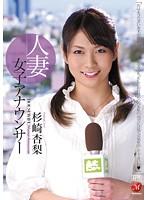 Image JUC-868 Sugisaki, apricot pear announcer Married Women