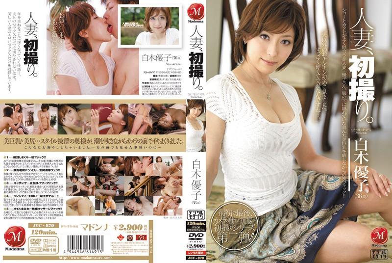 JUC870 Married Woman, First Shooting  Yuuko Shiraki