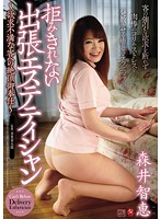 Watch Cannot Refuse Delivery Esthetician - Climax Service to Frustration Customer - Chie Morii