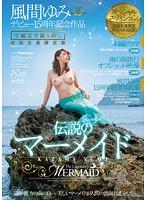 初回生産限定版 伝説のマーメイド スペシャルエディション 風間ゆみデビュー15周年記念作品