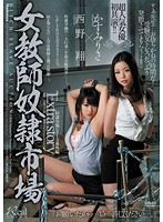 Female Teacher Slave Auction Shou Nishino, Risa Kasumi