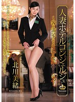 Married Hotel Concierge - Guest Is Satisfied With Indecent Serving Customers -